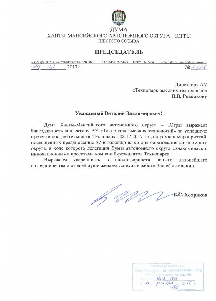 Благодарственое письмо Председателя Думы Югры.jpg