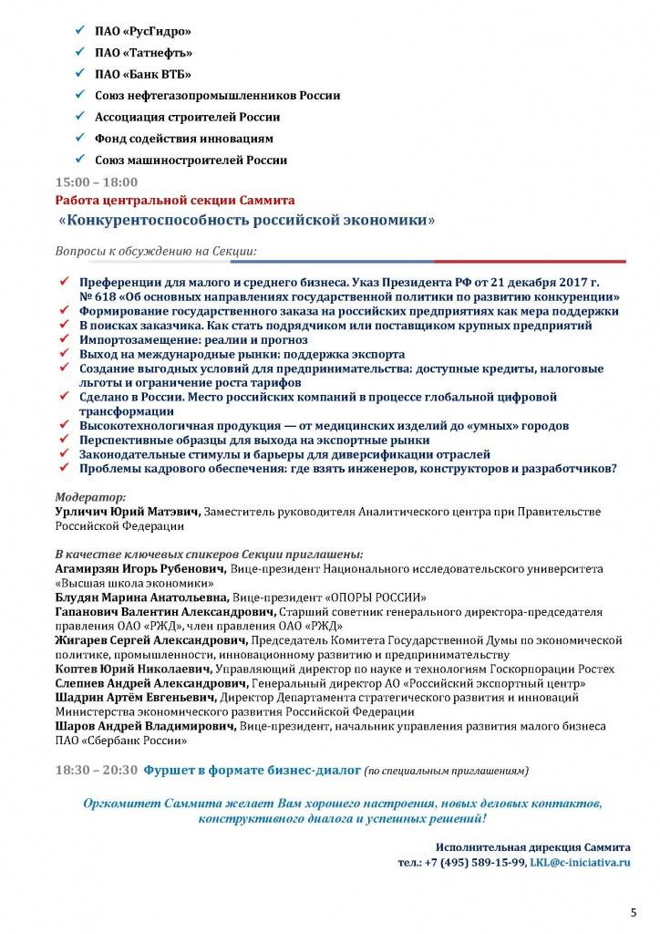Программные документы_Саммит деловых кругов_Сильная Россия 2018 (2)_Страница_5.jpg