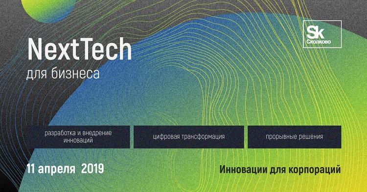 NextTech_InnCorp.jpg