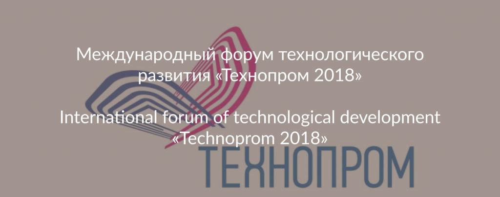 сайт-мероприятия-технопром.png