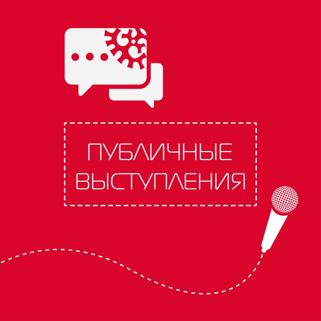 Публичные выступлени-01.jpg