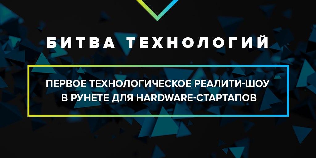 битва технологий 1.jpg