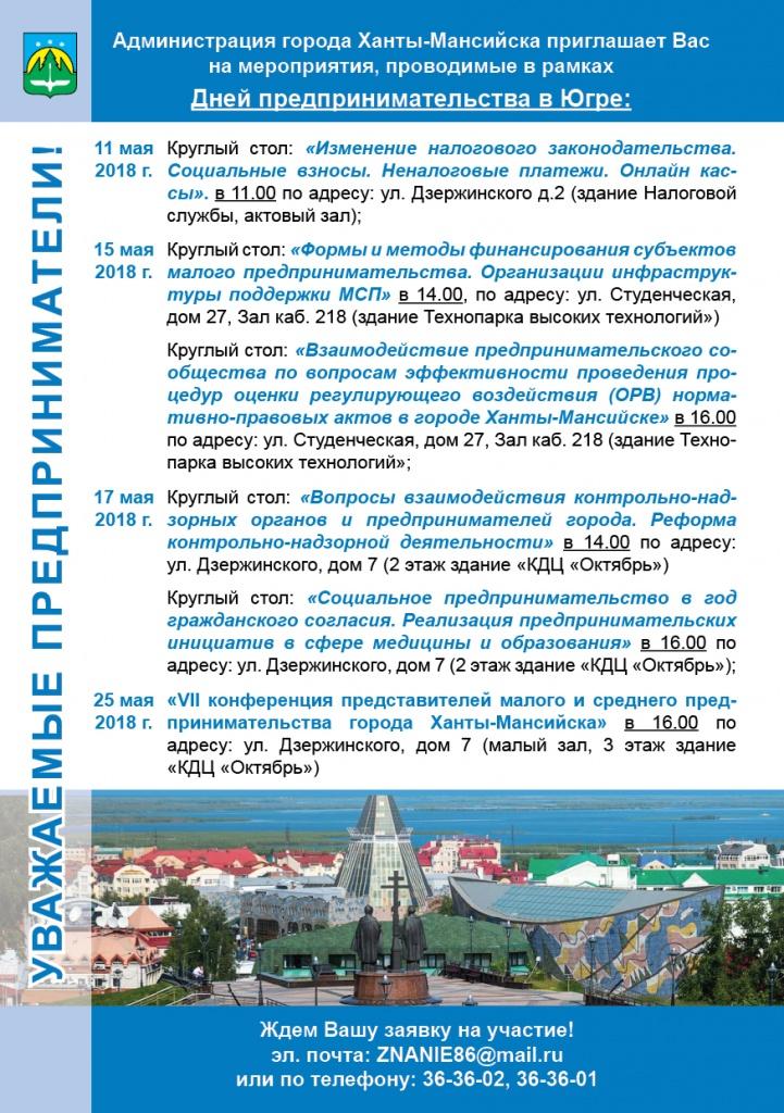 ПРИГЛАШЕНИЕ на Мероприятия и Конференцию.jpg