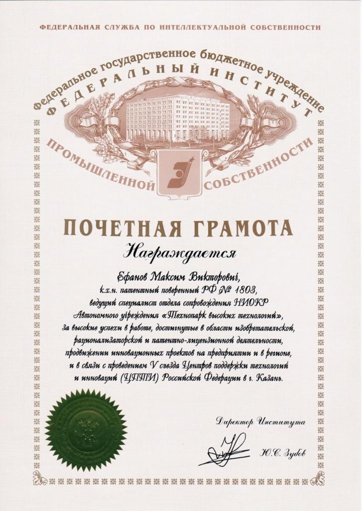 Грамота Ефанов.jpg